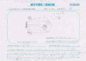 植松 成(6年 男)発表者-01