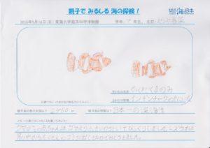撰 春菜(4年 女)-01