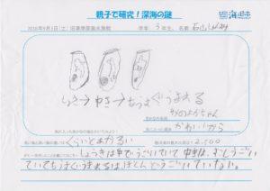 石山 俊介(3年 男)発表者-01
