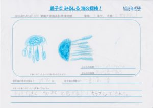 三野 聡太(5年 男)-01