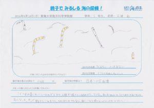石津 彩(5年 女)-01