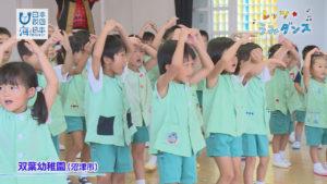 静岡県-海ダンス_双葉幼稚園-s2
