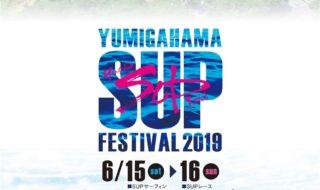 yumigahama_sup_pos