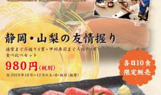 【WEB用】海と日本コラボメニュー