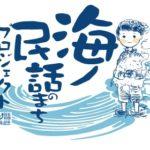 umi_rogo - コピー