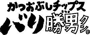 勝男クン。newロゴ