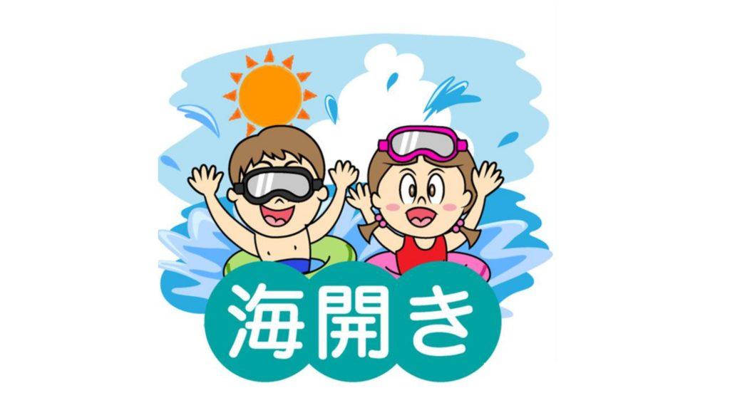 海と日本PROJECT in 静岡県