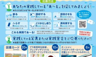 6RキャンペーンA4チラシ2021表