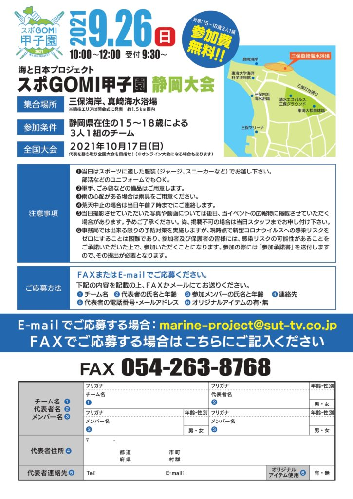 2021スポGOMI甲子園チラシ_印刷用_page-0002