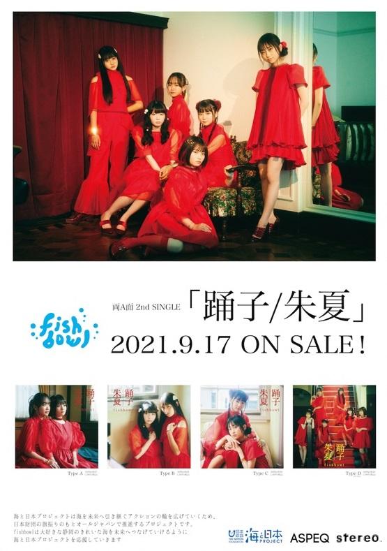 静岡のアイドルグループfishbowl楽曲コラボ_01